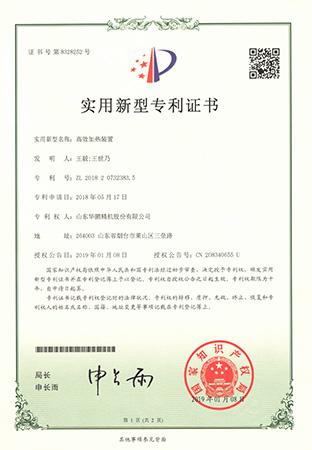 Свидетельство о патенте на полезную модель