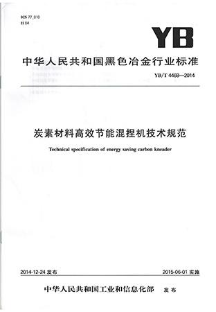 Техническая спецификация для высокоэффективного и энергосберегающего месильного аппарата для углеродных материалов