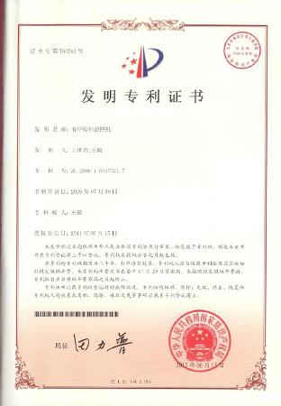 Свидетельство о патенте на изобретение