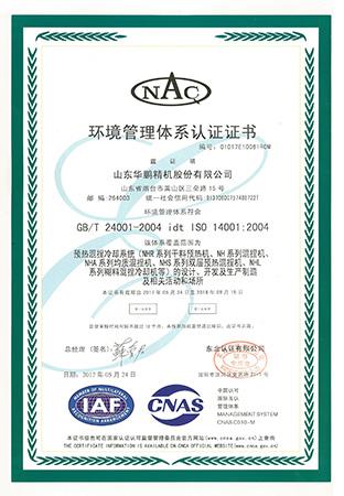 Сертификация системы экологического менеджмента