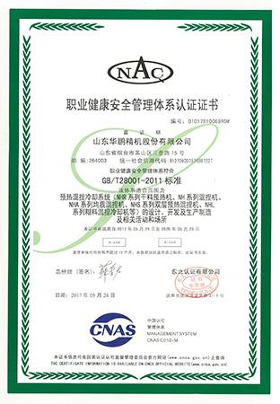 Сертификация системы менеджмента охраны труда и техники безопасности