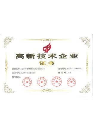 Сертификация высокотехнологичного предприятия