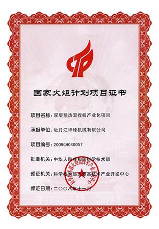 Сертификация национальной Программа