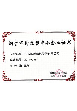 Сертификация малых и средних предприятий города Янтай