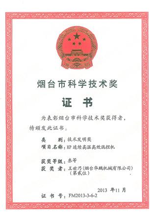 Сертификат премии