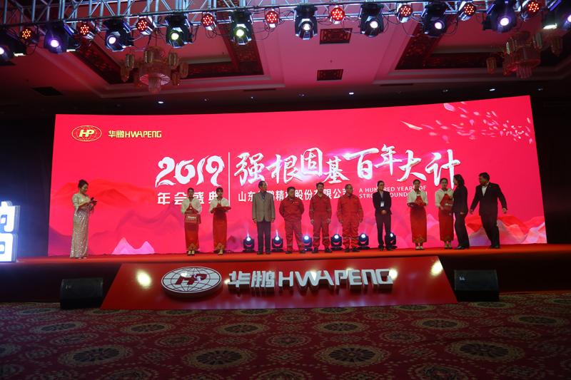 Hwapeng проводит Ежегодное Собрание 2019 г